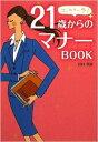 【中古】21歳からのマナーBOOK (はじめの一歩!) /吉村 明美