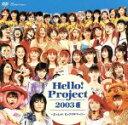 【中古】 Hello!Project 2003 夏〜よっしゃ!ビッ