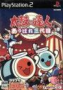 【中古】 太鼓の達人 あっぱれ三代目 /PS2 【中古】afb