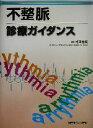 【中古】 不整脈診療ガイダンス /相沢義房(編者) 【中古】afb