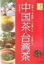 【中古】 お茶の愉楽 中国茶・台湾茶 気楽に、本格的に、お茶のルーツを味わう /有本香(著者) 【中古】afb