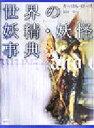 【中古】 世界の妖精・妖怪事典 シリーズ・ファンタジー百科/キャロルローズ(著者),