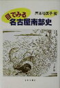 ゼンリン電子住宅地図 デジタウン 愛知県 名古屋市緑区 発行年月202002 231140Z0R