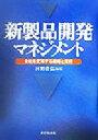 【中古】 新製品開発マネジメント 会社を変革する戦略と実行 /河野豊弘(著者) 【中古】afb