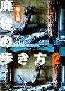 【中古】 廃墟の歩き方(2) 潜入篇 /栗原亨(著者) 【中古】afb