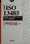 【中古】 対訳 ISO13485:2003 医療機器における品質マネジメントシステムの国際規格 Management System ISO SERIES/ISOT 【中古】afb