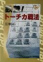 【中古】 鉄壁!トーチカ戦法 パワーアップシリーズ/三浦弘行(著者) 【中古】afb