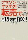【中古】 アマゾンヤフオク!転売で給料以外に月15万円稼ぐ! /中野一気【著】 【中古】afb