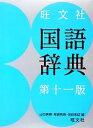 【中古】 旺文社 国語辞典 第11版 /山口明穂,和田利政,池田和臣【編】 【中古】afb