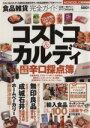 【中古】 食品雑貨完全ガイド コストコ&カルディ人気食品辛口...