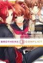 【中古】 BROTHERS CONFLICT feat.Yusuke&Futo シルフC/中川わか(著者),ウダジョ(その他) 【中古】afb