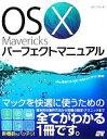 【中古】 OS X Mavericksパーフェクトマニュアル /井村克也【著】 【中古】afb