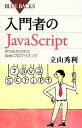 【中古】 入門者のJavaScript 作りながら学ぶWebプログラミング BLUE BACKS/立山秀利【著】 【中古】afb
