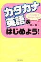 【中古】 「カタカナ英語」ではじめよう! 角川フォレスタ/晴山陽一【著】 【中古】afb