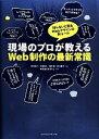 【中古】 現場のプロが教えるWeb制作の最新常識 知らないと困るWebデザインの新ルール /井村圭介