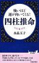 【中古】 怖いほど運が向いてくる!四柱推命 青春新書プレイブックス/水晶玉子【著】 【中古】afb
