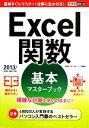 【中古】 Excel関数基本マスターブック 2013/2010/2007対応 できるポケット/尾崎裕子,できるシリーズ編集部【著】 【中古】afb