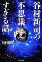 【中古】 谷村新司の不思議すぎる話 /谷村新司【著】 【中古】afb