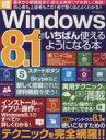 【中古】 Windows8.1がいちばん使えるようになる本 アスペクトムック/情報・通信・コンピュータ(その他) 【中古】afb