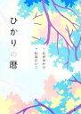 ひかりの暦 /石井ゆかり,松尾たいこ afb
