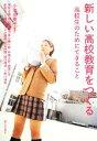 【中古】 新しい高校教育をつくる 高校生のためにできること /小池由美子【編著】 【中古】afb
