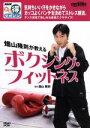 【中古】 NHKまる得マガジン 畑山隆則が教えるボクシング・フィットネス /畑山隆則 【中古】afb
