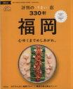 【中古】 福岡 評判のうまい店330軒(2014年版) SEIBIDO MOOK/実用書(その他)