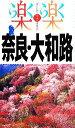 【中古】 奈良・大和路 楽楽関西1/JTBパブリッシング(その他) 【中古】afb