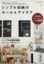 【中古】 シンプル収納のルール&アイデア GAKKEN HIT MOOK/学研パブリッシング(編者) 【中古】afb