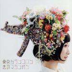 【中古】 恋のマシンガン(初回限定盤)(DVD付) /東京カランコロン 【中古】afb