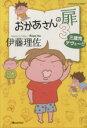 【中古】 おかあさんの扉 コミックエッセイ(3) 三歳児デヴュー!! ORANGE PAGE MOOK/伊藤理佐(著者) 【中古】afb