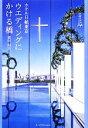 ホテル日航東京ウエディングにかける橋 /富田昭次 afb