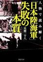 【中古】 人物で読み解く「日本陸海軍」失敗の本質 PHP文庫/兵頭二十八【著】 【中古】afb