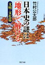 【中古】 日本史の謎は「地形」で解ける(文明・文化篇) PHP文庫/竹村公太郎【著】 【中古】afb