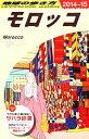 【中古】 モロッコ(2014〜2015年版) 地球の歩き方E07/「地球の歩き方」編集室【編】 【中古】afb