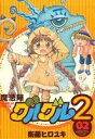 【中古】 魔法陣グルグル2(02) ガンガンC ONLINE...