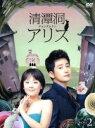 【中古】 清潭洞アリス DVD?BOX2 /パク・シフ,ムン・グニョン[文根英],キム・ジソク 【中