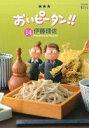 おいピータン!!(14) ワイドKCキス/伊藤理佐(著者) afb