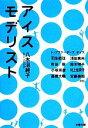 【中古】 アイスモデリスト 文春文庫/八木沼純子【著】 【中古】afb
