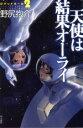 【中古】 天使は結果オーライ ロケットガール2 ハヤカワ文庫JA/野尻抱介(著者) 【中古】afb