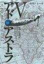 【中古】 アド アストラ(V) スキピオとハンニバル ヤングジャンプCウルトラ/カガノミハチ(著者) 【中古】afb
