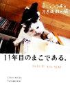 【中古】 まこという名の不思議顔の猫 11年目のまこである。 /前田敬子,岡優太郎【著】 【中古】afb