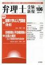 【中古】 弁理士受験新報(Vol.106) /弁理士受験新報編集部(編者) 【中古】afb
