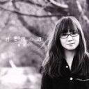【中古】 君と僕の道(初回限定盤)(DVD付) /奥華子 【中古】afb