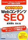 【中古】 究極の内部対策 WebコンテンツSEO Google、Yahoo!、Facebookからタダで集