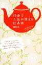 【中古】 30分で人生が深まる紅茶術 /磯淵猛【著】 【中古】afb