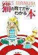 【中古】 猫の育て方がわかる本 CAT'S MANUAL Cat?s manual/桜井幸子(その他) 【中古】afb