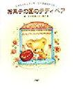 【中古】 お菓子の国のテディベア モナちゃんとクッキーの不思議なおはなし /島田満(著者),井川恵美(その他) 【中古】afb