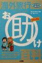【中古】 海外旅行お助け百科 コミック版 /わたなべ純子(その他) 【中古】afb