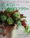 【中古】 はじめてのプリザーブドフラワー 花の扱い方からブーケまで /白石新子(著者) 【中古】afb